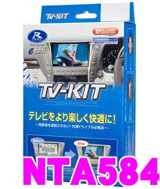 データシステム テレビキット NTA584 オートタイプ TV-KIT 【日産 三菱(MM516D-L MM516D-W MJ116D-W MM316D-W MJE16D-EV等) (C27セレナ/T32エクストレイル等のディーラーOP)等 走行中にTVが見られる!】