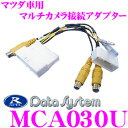データシステム MCA030U マルチカメラ接続アダプター 【純正フロント/リア/サイドカメラを市販ナビに接続できる! MPV(…
