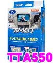 データシステム テレビキット TTA550 オートタイプ TV-KIT 【トヨタ アルファード/ヴェルファイア(H30系)ノア/ヴォクシー/エスクァイア(R80系)ハリアー(U60系)等 走行中にTVが見られる!】