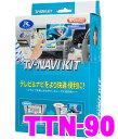 データシステム テレビ&ナビキット TTN-90 切替タイプ TV-NAVI KIT 【トヨタ/アルファード ヴェルファイア 30系 ノア…