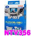 データシステム テレビキット NTV356 切替タイプ TV-KIT 【日産 エクストレイル(T32)/セレナ(C26)/リーフ(ZE0)/ティアナ(L33)/...