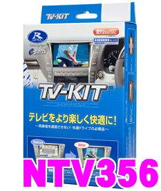 データシステム テレビキット NTV356 切替タイプ TV-KIT 【日産 エクストレイル(T32)/セレナ(C26)/リーフ(ZE0)/ティアナ(L33)/GT-R(R35)等 走行中にTVが見られる!】