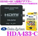 データシステム HDA433-C HDMI→RCA変換アダプター 【Android:MicroHDMIコネクタ搭載端末用接続ケーブル/2ポートシガー電源アダプタ...