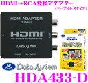 【本商品エントリーでポイント8倍!】データシステム HDA433-D HDMI→RCA変換アダプター 【ケーブルレス汎用タイプ】