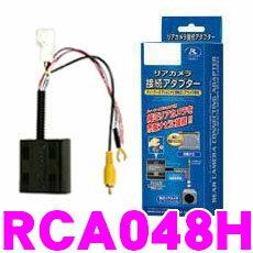 データシステム RCA048H リアカメラ接続アダプター 【純正バックカメラをイクリプス製ナビに接続できる! ホンダ フィット/N BOX/N WGN等】