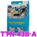データシステム テレビ&ナビキット TTN-43B-A ビルトインタイプ TV-NAVI KIT 【トヨタ/標準装備 メーカー&ディーラ…