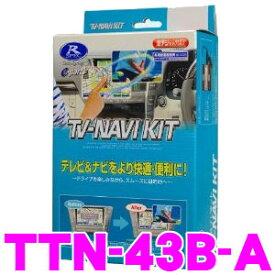 データシステム テレビ&ナビキット TTN-43B-A ビルトインタイプ TV-NAVI KIT 【トヨタ/標準装備 メーカー&ディーラーオプションカーナビ用 走行中にTVが見られる!ナビ操作ができる!】