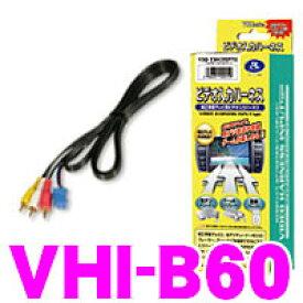 データシステム VHI-B60 ビデオ入力ハーネス 【純正ナビにビデオ入力ができる!】 【メルセデスベンツAクラス(W176)/Bクラス(W246)等】