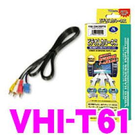 データシステム VHI-T61 ビデオ入力ハーネス 【純正ナビにビデオ入力ができる!】 【トヨタ ヴォクシー ノア レクサス ハリアー等】