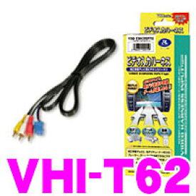 データシステム VHI-T62 ビデオ入力ハーネス 【純正ナビにビデオ入力ができる!】 【トヨタエスティマ/アルファード レクサス等】