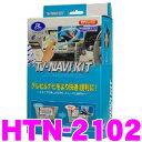 データシステム テレビ&ナビキット HTN-2102 切り換え/オート両対応タイプ TV-NAVI KIT 【ホンダ/アコードハイブリッ…