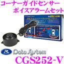 【本商品エントリーでポイント7倍!】データシステム CGS252-V コーナーガイドセンサー 【ボイスアラームセット】