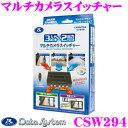 データシステム CSW294 マルチカメラスイッチャー 【最大3台のカメラ映像を切り替えて出力可能なカメラセレクター!】