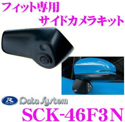 データシステム SCK-46F3N ホンダフィット(GK3 4 5 6) フィットハイブリッド(GP5 6)専用サイドカメラ 【専用カメラカバーでスマートに取付! 改正道路運送車両保安基準適合/車検対応】