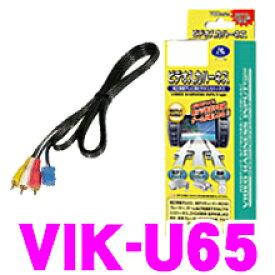 データシステム VIK-U65 ビデオ入力ハーネス 【純正ナビにビデオ入力ができる!】 【マツダ アクセラ/アテンザ/CX-3/CX-5/CX-8/デミオ等】