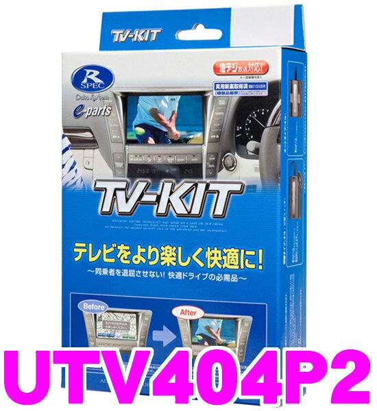 データシステム テレビキット UTV404P2 切替タイプ TV-KIT 【マツダ/アクセラ アテンザ CX-3 CX-5 デミオ等】 【走行中にTVが見られる!】