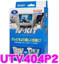 データシステム テレビキット UTV404P2 切替タイプ TV-KIT 【マツダ/アクセラ アテンザ CX-3 CX-5 CX-8 デミオ等】 【…