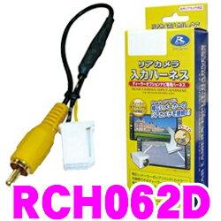 データシステム RCH062D リアカメラ入力ハーネス 【車両側ハーネスを利用してリアカメラを接続できる! ダイハツ ディーラーオプションナビ用】