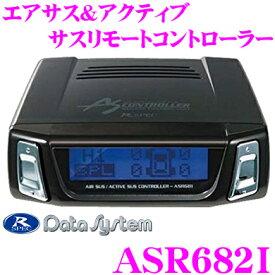 データシステム ASR682-i エアサス&アクティブサスリモートコントローラー 【スマホで車高をコントロール!】 【iPhone6/6 Plus/5/5s 等対応】