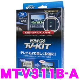 データシステム テレビキット MTV311B-A ビルトインタイプTV-KIT 【三菱 RVR/デリカD:5/パジェロ 適合 走行中にTVが見られる!】
