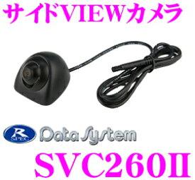 データシステム SVC260II 汎用サイドVIEWカメラ 【車両側面をモニターで確認!】 【改正道路運送車両保安基準適合/車検対応】