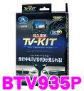 データシステム テレビキット BTV935P オートタイプ TV-KIT 【メルセデスベンツ Aクラス(W176)/Bクラス(W246)/Cクラス…