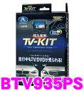 データシステム テレビキット BTV935PS 切替タイプ TV-KIT 【メルセデスベンツ Aクラス(W176)/Bクラス(W246)/Cクラス(…