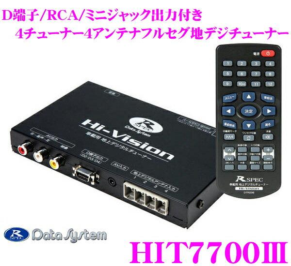 データシステム HIT7700III 4チューナー4アンテナ フルセグ地デジチューナー 【ハイビジョン出力対応のD端子装備 純正ナビや市販モニターにも手軽に接続可能 自動中継局サーチ機能付き】