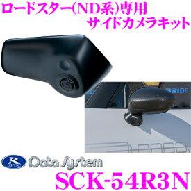 データシステム SCK-54R3N サイドカメラ マツダ ND系 ロードスター/ロードスターRF専用 【専用カメラカバーでスマートに取付! 改正道路運送車両保安基準適合/車検対応】