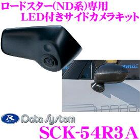 データシステム SCK-54R3A LEDライト付サイドカメラ マツダ ND系 ロードスター/ロードスターRF専用 【専用カメラカバーでスマートに取付!】