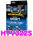 データシステム テレビキット HTV322S スマートタイプ TV-KIT 【ホンダディーラーオプションナビ対応 走行中にTVが見…