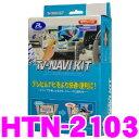 データシステム テレビ&ナビキット HTN-2103 切替タイプ TV-NAVI KIT 【ホンダ/CR7 アコードハイブリッド 走行中にTV…
