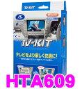 データシステム テレビキット HTA609 オートタイプ TV-KIT 【ホンダ フリード/フリードプラス 等 走行中にTVが見られ…