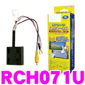データシステム RCH071U リアカメラ入力ハーネス マツダ ND系 ロードスター/ロードスターRF用 【車両側ハーネスを利用してリアカメラを接続できる! 】