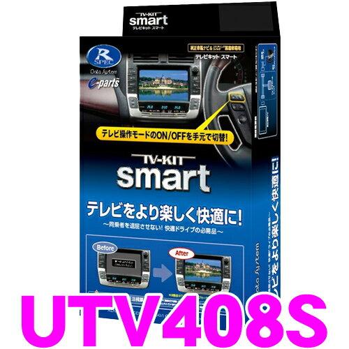 データシステム テレビキット UTV408S スマートタイプ TV-KIT 【マツダ/アクセラ アテンザ CX-3 CX-5 デミオ ロードスター】 【走行中にTVが見られる!】