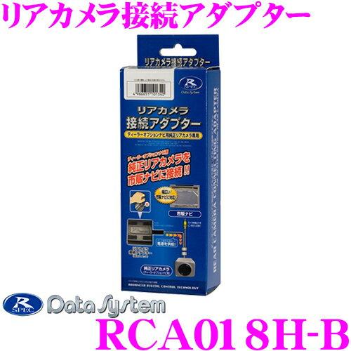 データシステム RCA018H-B リアカメラ接続アダプター ビュー切替対応【純正バックカメラを市販ナビに接続できる! ヴェゼル/N WGN/N ONE/オデッセイ/シャトル/ステップワゴン/フィット/フリード】