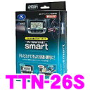 データシステム テレビ&ナビキット TTN-26S スマートタイプ TV-NAVI KIT 【トヨタ ディーラオプションナビ NSZN-Z66T NSZT-Y6...