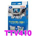 データシステム テレビキット TTV410 切替タイプ TV-KIT 【トヨタ ZVW52 プリウスPHV(H29.2〜)用 走行中にTVが見られる!】