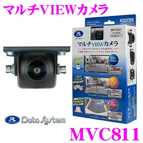 データシステム MVC811 水平画角180°広角レンズ採用マルチビューカメラ 【IP67準拠の優れた防水性】