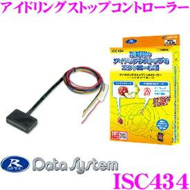 データシステム ISC434 アイドリングストップコントローラー データシステム ISC2 同等品トヨタ AGH30系 ヴェルファイア / NSP170 シエンタ用など