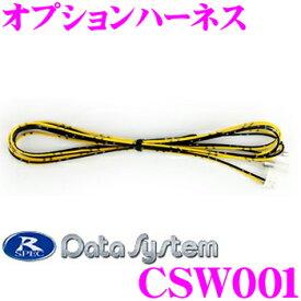 【4/9〜4/16はエントリーで最大P38.5倍】データシステム CSW001 オプションハーネス 【マルチカメラスイッチャーCSW294オプション】