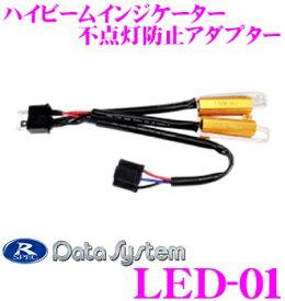 データシステム LED-01ハイビームインジケーター不点灯防止アダプター