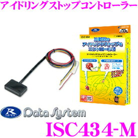 データシステム ISC434-M アイドリングストップコントローラー マツダ KF系 CX-5 (H29.2〜) / GJ系 アテンザ (H28.8〜)等用