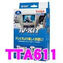 データシステム テレビキット TTA611 オートタイプ TV-KIT トヨタ 220系 20系 クラウン/レクサス UX ES LS LC NX RC R…