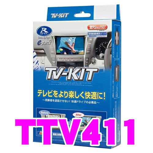 データシステム テレビキット TTV411 切替タイプ TV-KIT トヨタ 220系 20系 クラウン/レクサス UX ES LS LC NX RC用 【走行中にTVが見られる!】