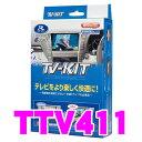 データシステム テレビキット TTV411 切替タイプ TV-KIT トヨタ 220系 20系 クラウン/レクサス UX ES LS LC NX RC RX…