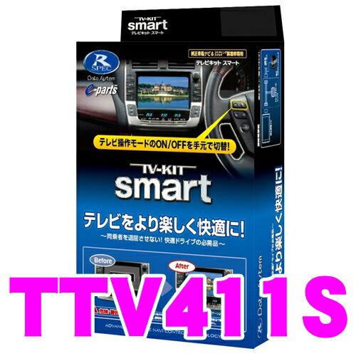 データシステム テレビキット TTV411S スマートタイプ TV-KIT トヨタ 220系 20系 クラウン/レクサス UX ES LS LC NX RC用 【走行中にTVが見られる!】