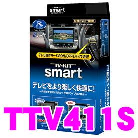 データシステム テレビキット TTV411S スマートタイプ TV-KIT トヨタ 220系 20系 クラウン/レクサス UX ES LS LC NX RC RX等用 【走行中にTVが見られる!】