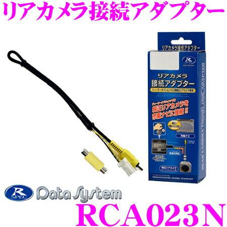 データシステム RCA023N リアカメラ接続アダプター 【純正バックカメラを市販ナビに接続できる! 日産 ノート(ルームミラーモニター+アラウンドビューモニター装着車)等】