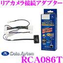 データシステム RCA086T リアカメラ接続アダプター 【純正バックカメラを市販ナビに接続できる! トヨタ 900系 910系 …
